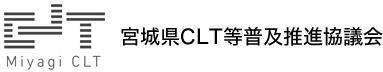 宮城県CLT等普及推進協議会